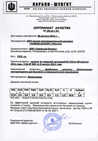 Test shungite mine de Zazhoginsky non radioactive